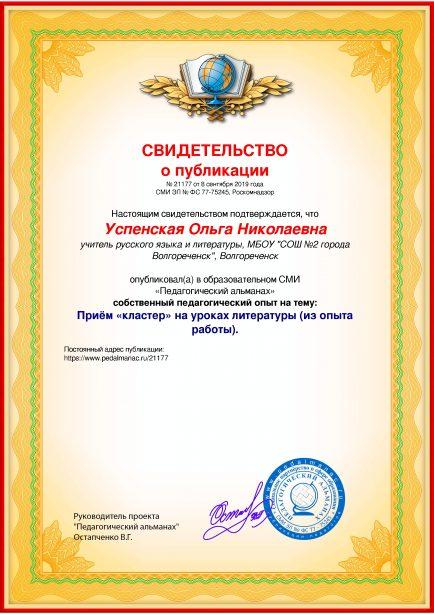 Свидетельство о публикации № 21177