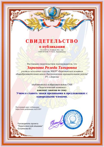 Свидетельство о публикации № 211957