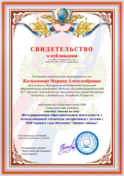 Свидетельство о публикации № 211969