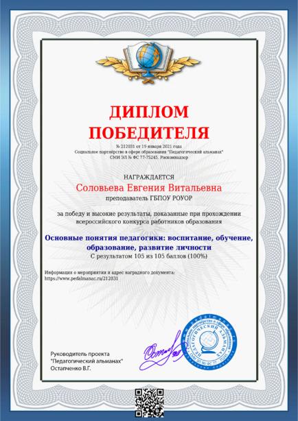 Наградной документи № 212031