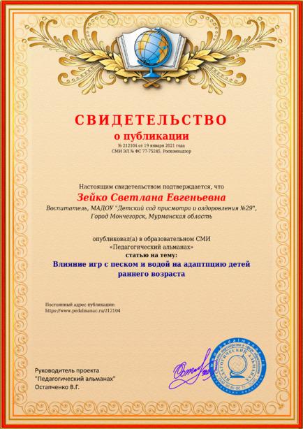 Свидетельство о публикации № 212104