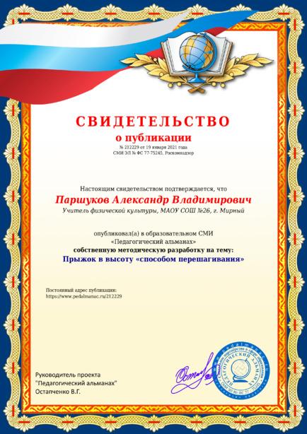 Свидетельство о публикации № 212229