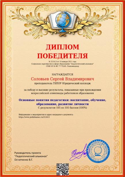 Наградной документи № 212413