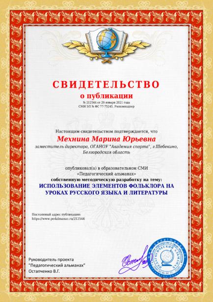 Свидетельство о публикации № 212544