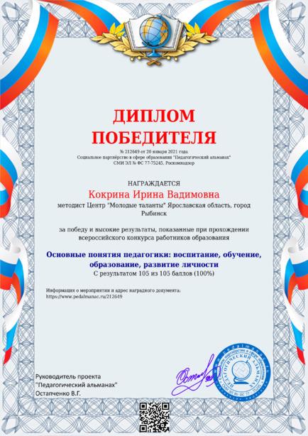 Наградной документи № 212649