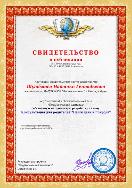 Свидетельство о публикации № 212870
