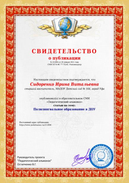 Свидетельство о публикации № 212894