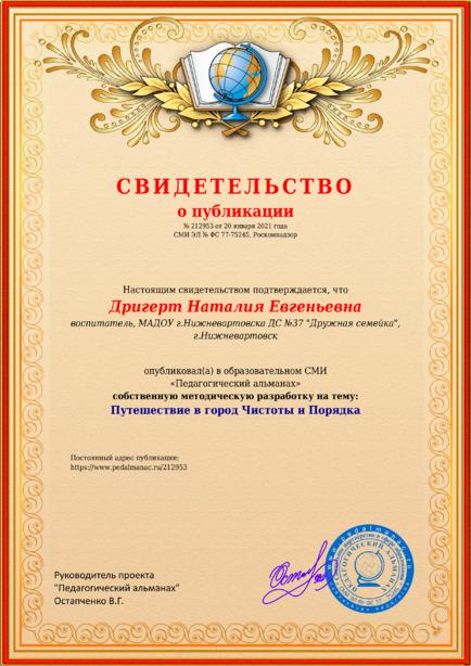 Свидетельство о публикации № 212953