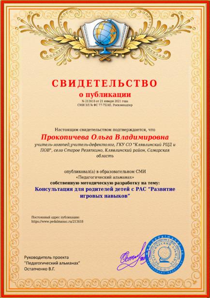 Свидетельство о публикации № 213618
