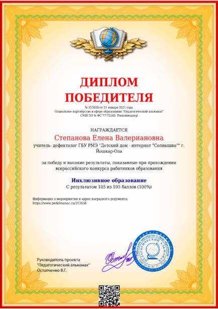 Наградной документи № 213658