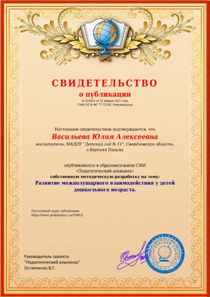 Свидетельство о публикации № 214021