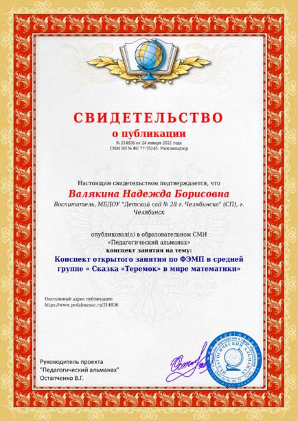 Свидетельство о публикации № 214836