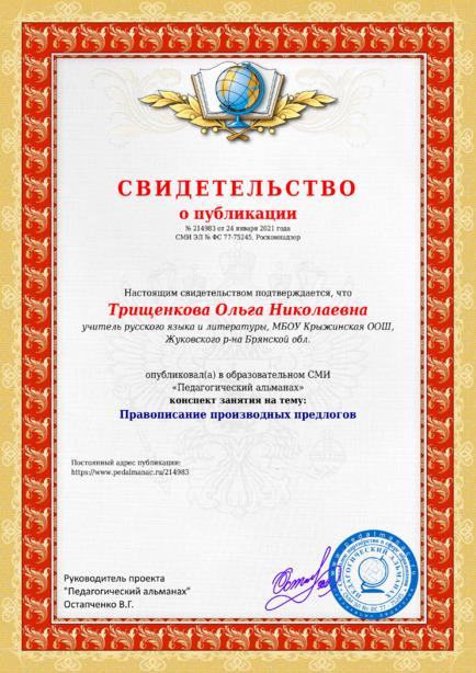 Свидетельство о публикации № 214983