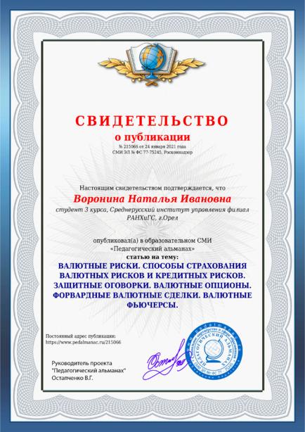 Свидетельство о публикации № 215066