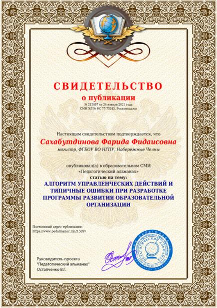 Свидетельство о публикации № 215097
