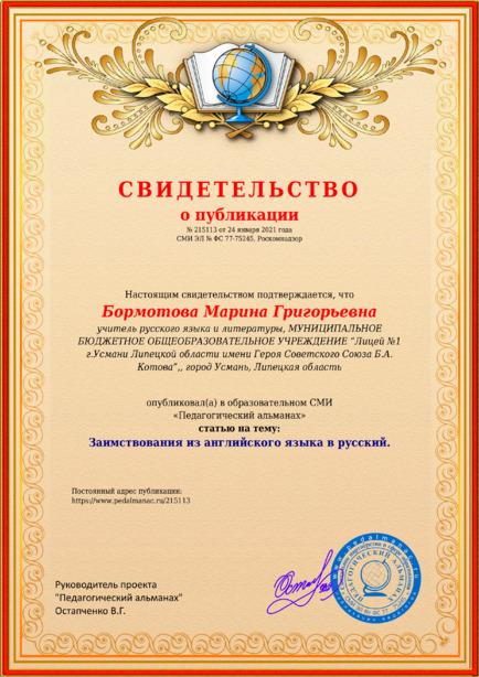 Свидетельство о публикации № 215113