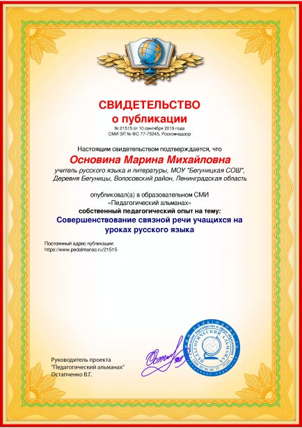 Свидетельство о публикации № 21515