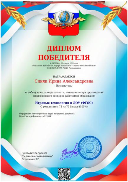 Наградной документи № 215394