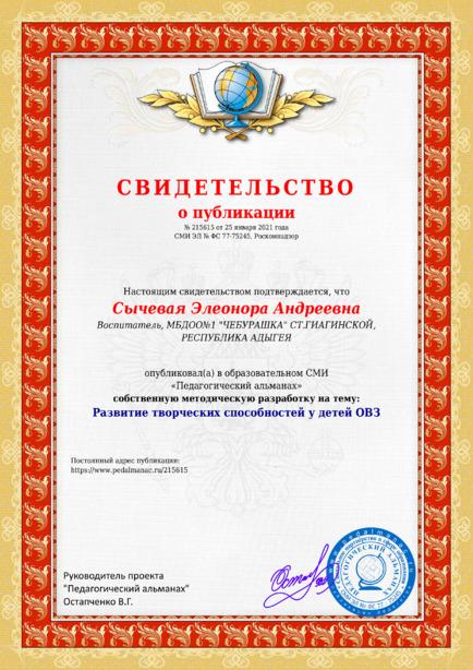 Свидетельство о публикации № 215615