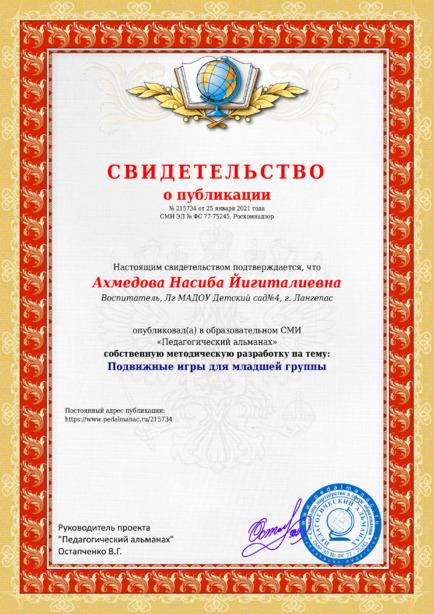 Свидетельство о публикации № 215734