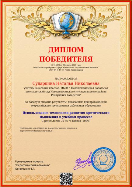 Наградной документи № 215828