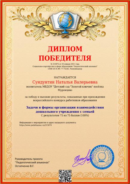 Наградной документи № 215874
