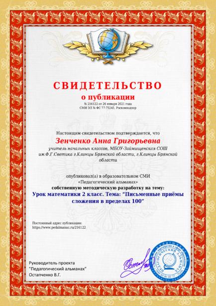 Свидетельство о публикации № 216122