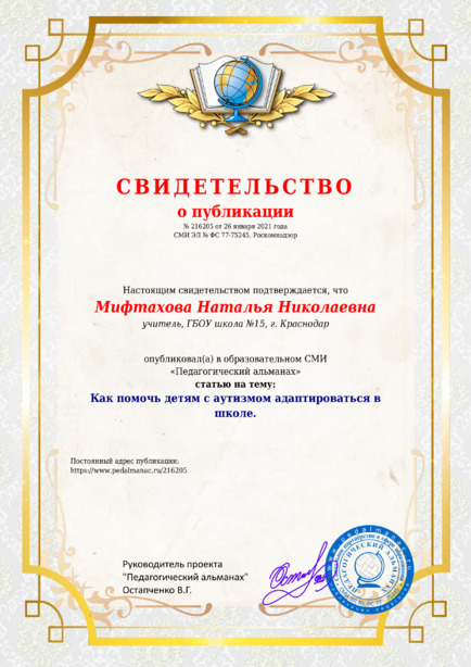 Свидетельство о публикации № 216205
