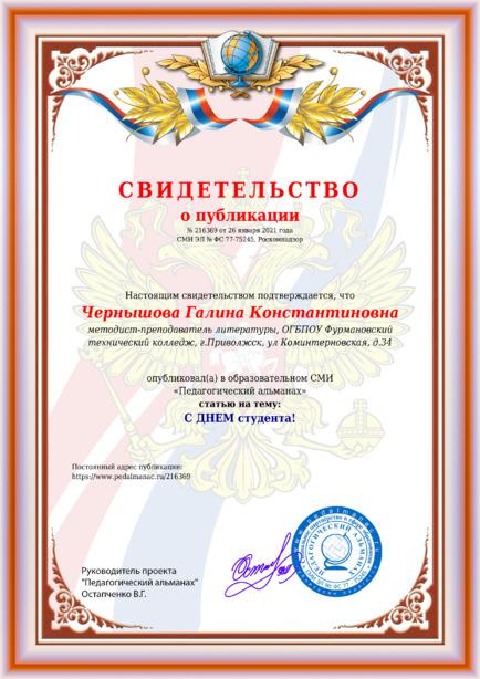 Свидетельство о публикации № 216369