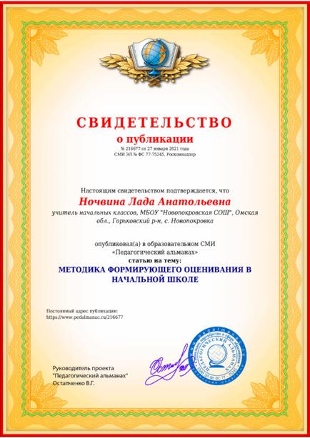 Свидетельство о публикации № 216677