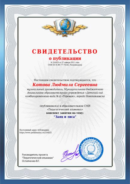 Свидетельство о публикации № 216833