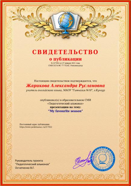 Свидетельство о публикации № 217052