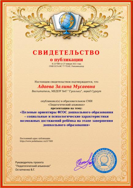 Свидетельство о публикации № 217069