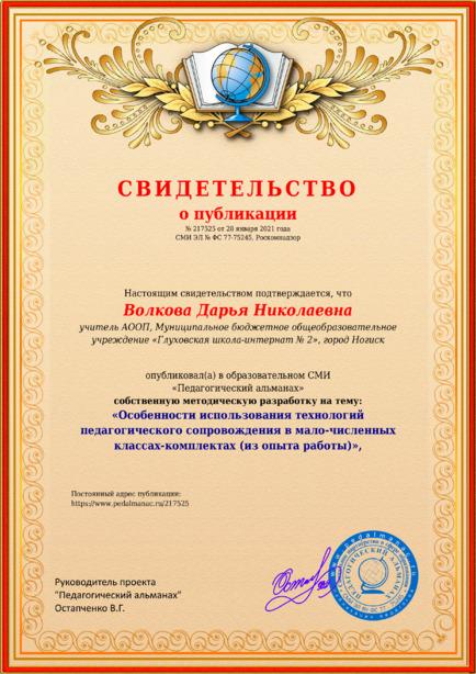 Свидетельство о публикации № 217525