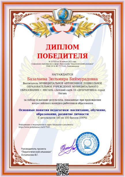 Наградной документи № 217533