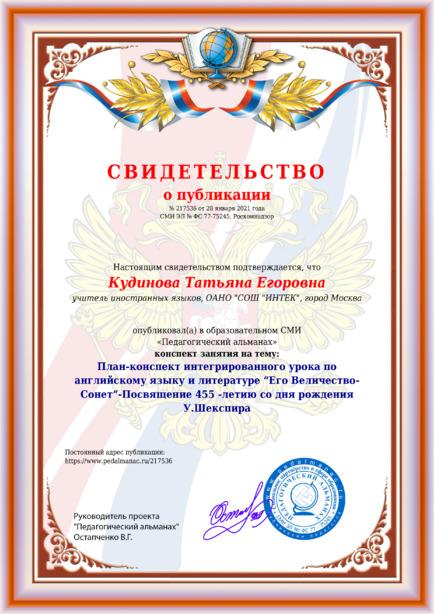 Свидетельство о публикации № 217536