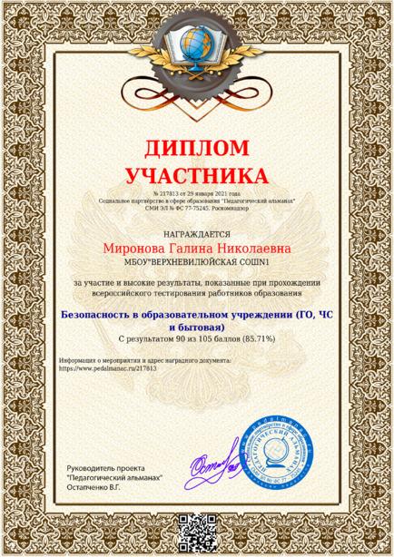 Наградной документи № 217813