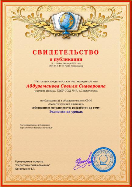 Свидетельство о публикации № 217839