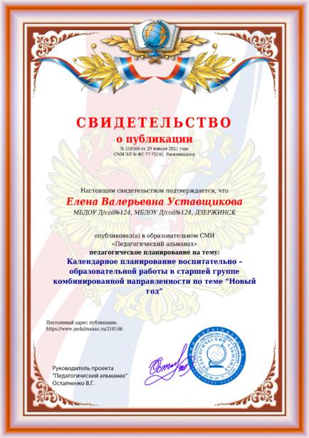 Свидетельство о публикации № 218166