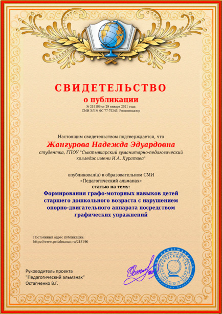 Свидетельство о публикации № 218196