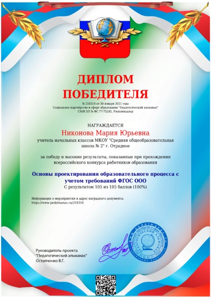 Наградной документи № 218316