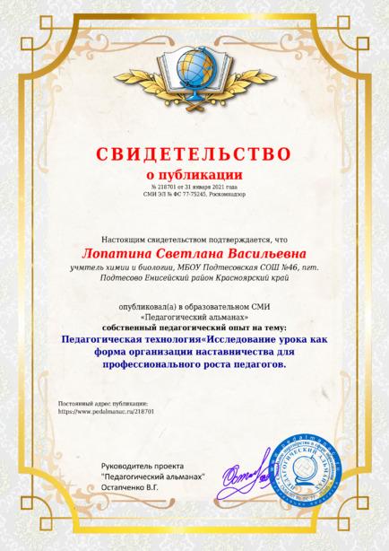 Свидетельство о публикации № 218701