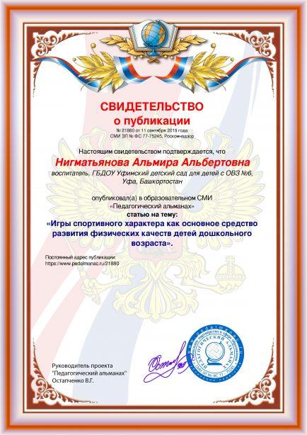 Свидетельство о публикации № 21880