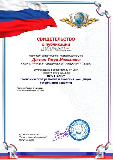 Свидетельство о публикации № 21890