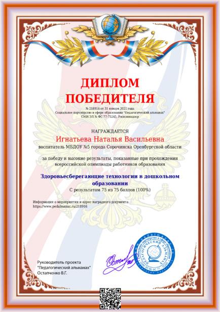 Наградной документи № 218916