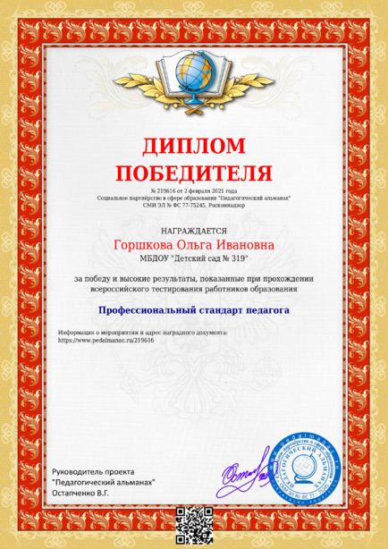 Наградной документи № 219616