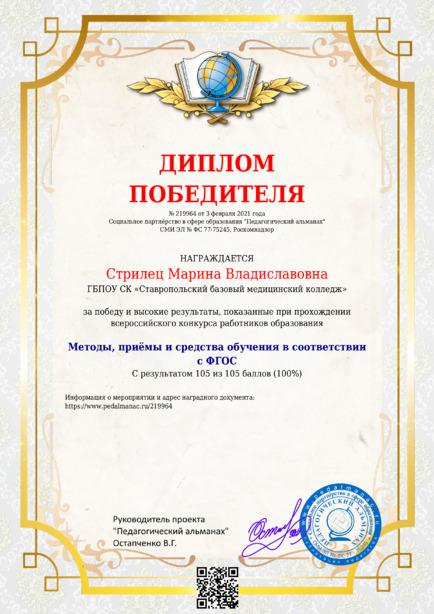 Наградной документи № 219964
