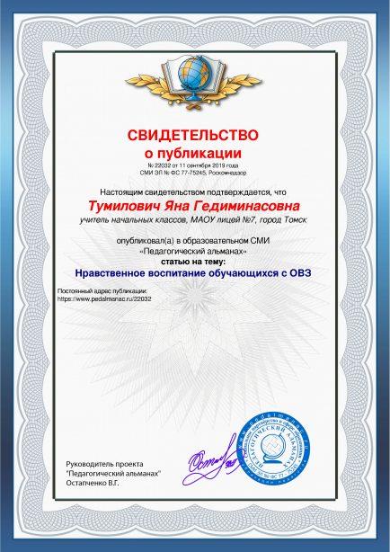 Свидетельство о публикации № 22032