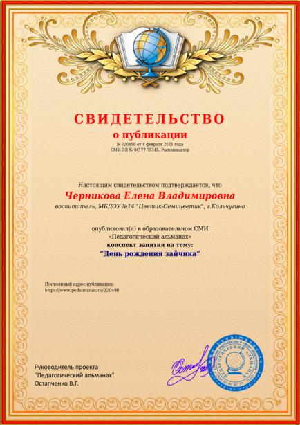 Свидетельство о публикации № 220498