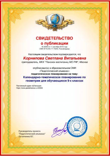 Свидетельство о публикации № 22050